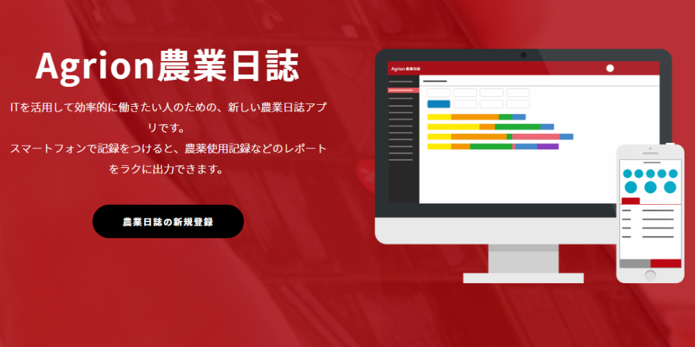 Agrionを利用して農業日誌