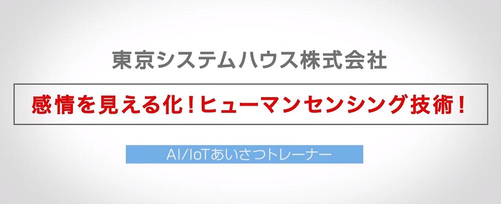 AI/IoT あいさつトレーナー