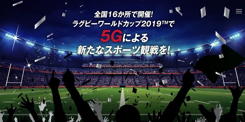 ラグビーワールドカップ2019で5Gによるスポーツ観戦