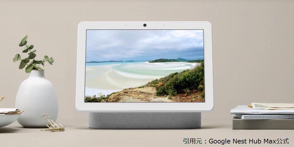 Google Nest Hub Maxに新搭載のカメラ機能を要チェック!