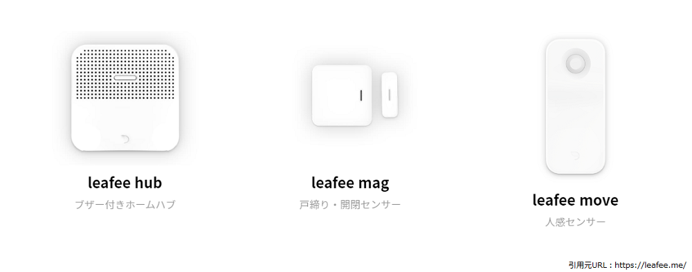 leafeeの機器