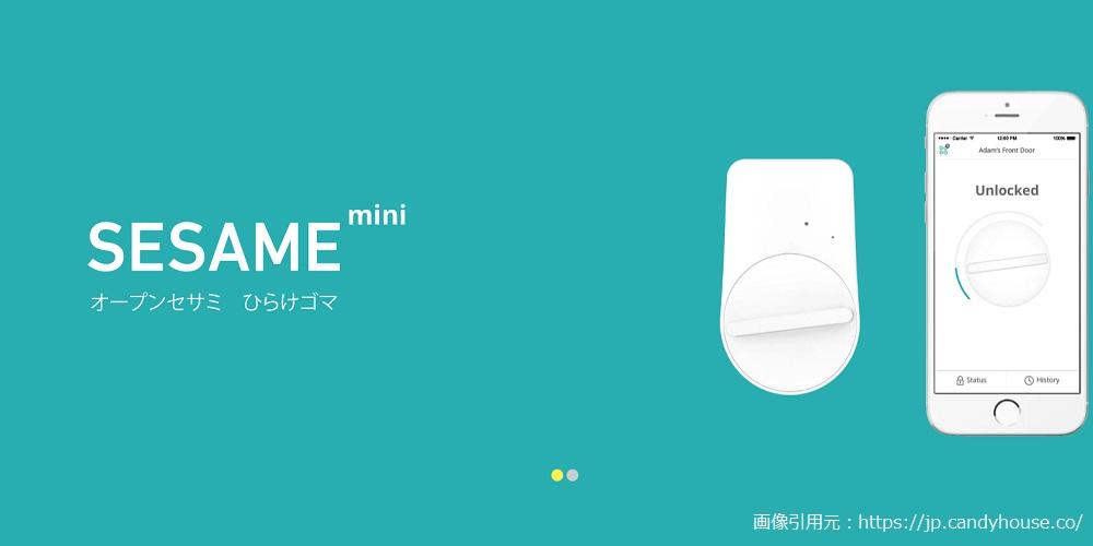 SESAME miniの3つの特徴