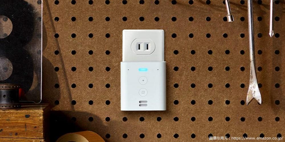 Amazon Echo Flexは拡張機能でサブ機に優秀