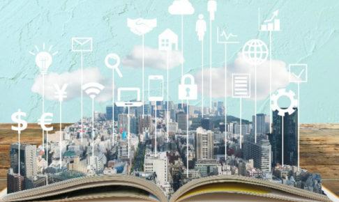 小規模事業者がIoTを活用するためのコツ