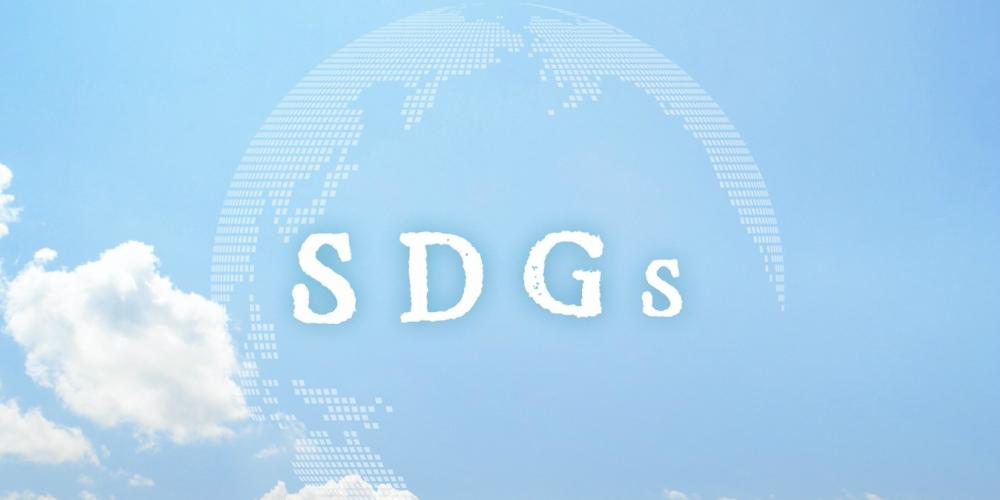 世界で注目されているSDGsとは何か?AIやIoTなどのテクノロジーが果たす役割