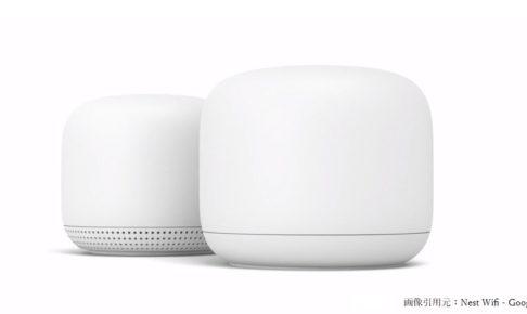 Google Nest WiFiのメリット・デメリット