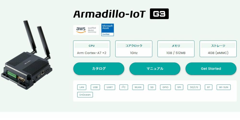 アットマークテクノArmadillo-IoTゲートウェイ