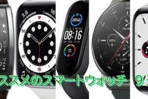 腕時計の新たな価値を提供するおすすめのスマートウォッチ9選