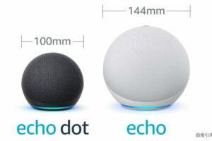 「Amazon Echo」シリーズの特徴と違いを徹底解説