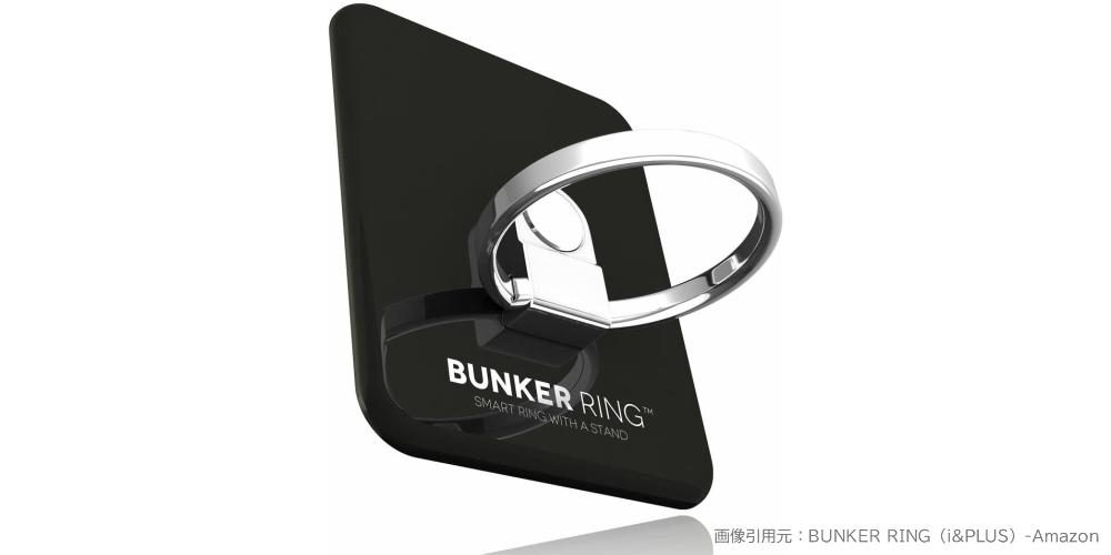 大型化するiPhoneの必需品「バンカーリング」の魅力を徹底解説